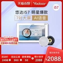 yodaar悠达i57家庭吸bj11背景音ou智能吊顶音响系统yodar