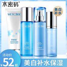水密码正品bj2肤品全套ou湿收缩毛孔嫩肤美白淡斑学生化妆品