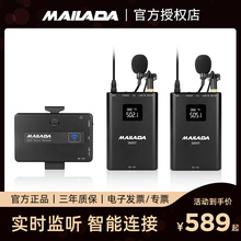 麦拉达bj600PRou机电脑单反相机领夹式麦克风无线(小)蜜蜂话筒直播采访收音器录