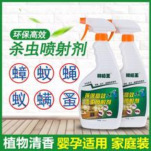 杀虫剂家用喷雾bj4蟑螂蚂蚁ou臭虫跳蚤螨虫室内室外杀虫神器