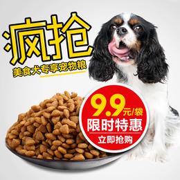 满40包邮 珍宝珍爱多美食犬成犬粮狗粮450g 珍宝泰迪狗粮成犬