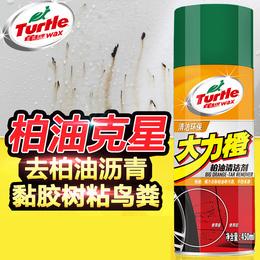 柏油清洁剂汽车用沥青清洗剂强力去污不伤漆面去除泊油洗车液用品