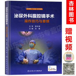 正版 泌尿外科腹腔镜手术操作技巧与要领 (配增值) 张骞 人民卫生出版社 9787117237680