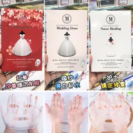 大C家 韩国merbliss准新娘超薄婚纱护士面膜提亮急救补水保湿白皙