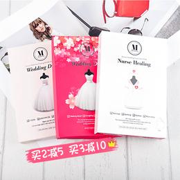 新娘肌 韩国正品merbliss茉贝丽思婚纱面膜新娘护士补水红宝石5片