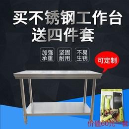 不锈钢双层工作台厨房操作台酒店切菜桌子打包装台面饭店案板包邮