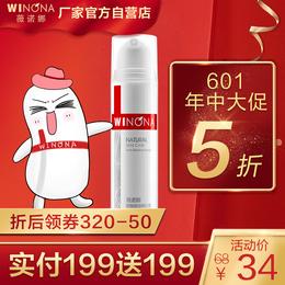 薇诺娜专用舒敏保湿修红霜15g血丝红去增厚角质层敏感肌肤护肤品