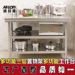 三层不锈钢操作台饭店商用打荷台酒店工作台厨房切菜桌子包装台面
