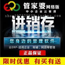 管家婆云ERP进销存系统软件 服装销售库存仓库财务管理收银网络版