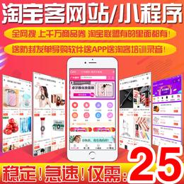 一条龙建站 淘客 淘宝客网站 优惠券网站 大淘客送app微信小程序