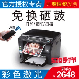 富士施乐CM118W彩色激光打印机一体机扫描复印办公家用无线WIFI
