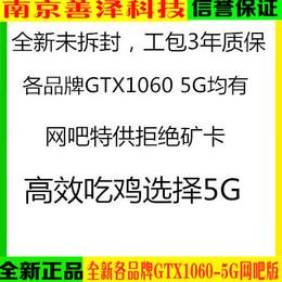 顺丰包邮 全新GTX1060 5G GTX1065品牌任选 游戏显卡吃鸡3G/6G
