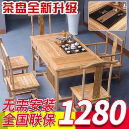 新中式茶桌椅组合实木功夫茶几简约小户型茶艺桌南榆木茶台泡茶桌