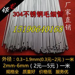 银龙304不锈钢毛细管 不锈钢管 外径1 2 3 4 5 6 7 8 9mm壁厚0.5