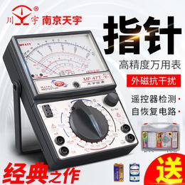 南京天宇MF47F/C型指针式万用表高精度机械式指针表全自动万能表