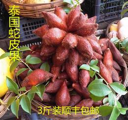 泰国进口蛇皮果刺果脆甜新鲜水果云南西双版纳特产满3斤顺丰包邮