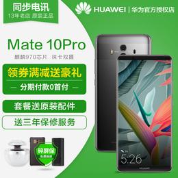 直降1140元Huawei/华为 mate 10 pro保时捷mate10手机降价p20pro