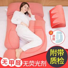孕妇枕头抱枕u型多功能护腰侧睡枕托腹靠枕睡觉侧卧枕孕春夏季