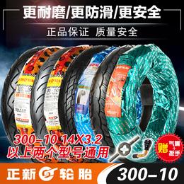正新轮胎3-10真空胎8层3.50-10摩托车电动车外胎300/350-10