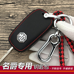 名爵ZS锐腾MG5锐行新名爵6汽车遥控钥匙包MG7真皮保护套GT用扣壳