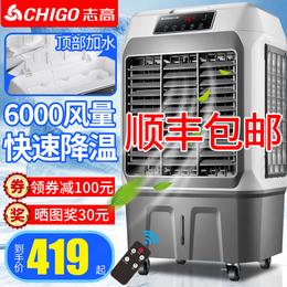 志高冷风机空调扇制冷家用单冷制冷器工业冷风扇水冷小空调宿舍