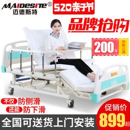 迈德斯特护理床医疗家用多功能老人带便孔医院瘫痪病人医用床病床