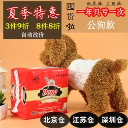 公狗纸尿裤狗狗生理裤泰迪比熊宠物用品小狗尿不湿卫生巾安全内裤