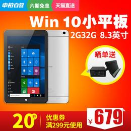 Jumper/中柏 EZpad mini 4S 智能超薄win10小平板电脑windows系统
