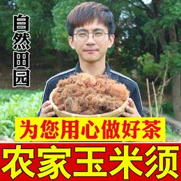 新货 玉米须茶 干玉米须 农家纯/天然无硫熏 孕妇袋泡茶 500g包邮