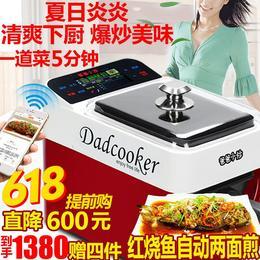 爸爸小炒智能炒菜机厨房电器全自动智能电炒锅炒菜机 家用烹饪锅