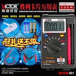 胜利VC921数字万用表便携卡片式万能表口袋多用表自动量程全保护