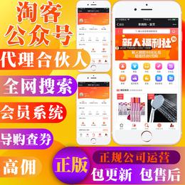 微信淘宝客网站 淘客公众号系统分销返利源码程序制作优惠券商城