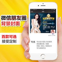 微信朋友圈封面设计背景图片制作微商logo手机相册聊天背景墙广告