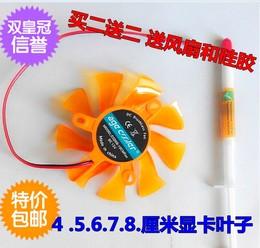 包邮显卡风扇直径3.5 4.5 5.5 6.5 7.5 CM 显卡散热器 七彩虹影驰