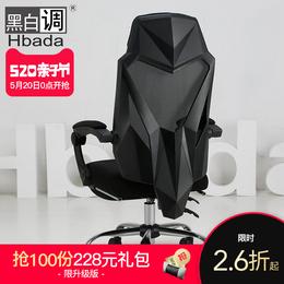 黑白调 电脑椅 游戏椅电竞椅 家用座椅转椅椅子 人体工学椅办公椅