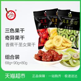 满果奇异果/圣女果/香蕉片228克/组 果干零食组合装
