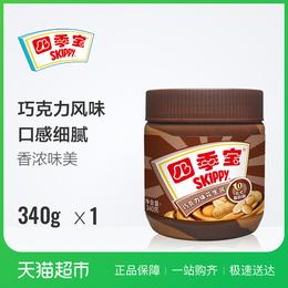 四季宝巧克力味花生酱 面包酱饼干伴侣 拌面酱料340g