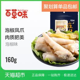 百草味泡椒凤爪160g 四川特产零食山椒泡鸡爪小包装