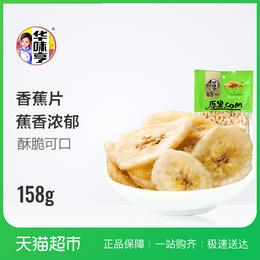 华味亨香蕉片158g香蕉干香蕉脆片水果干休闲开胃蜜饯零食品小吃