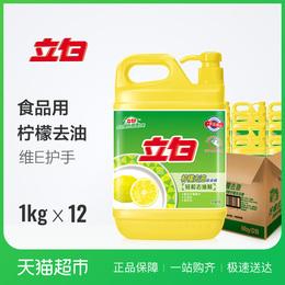【天猫 超市】立白柠檬洗洁精1kg*12瓶整箱装柠檬去油不伤手