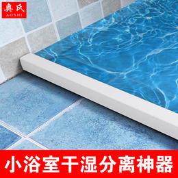 浴室一字型实心挡水条卫生间淋浴房PVC条型隔水条地面防水隔断