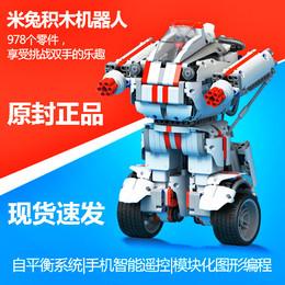 小米 米兔积木机器人 履带机甲版 智能拼装益智男孩电动编程玩具