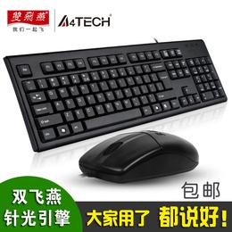 双飞燕KK-5520N有线键鼠套装笔记本台式电脑光电键盘鼠标游戏家用