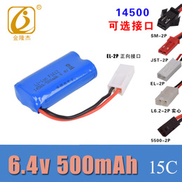 6.4v 500mAh 14500动力充电锂电池 伟力四驱遥控越野攀爬车玩具