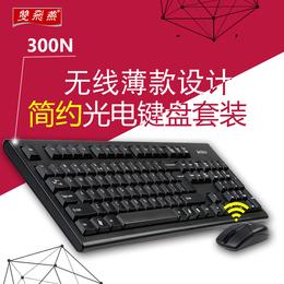 双飞燕3100N 无线键盘鼠标套装 键鼠游戏家用办公笔记本电脑套件