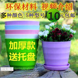 环保塑料植物圆花盆仿陶瓷彩色横纹糖果色大号创意多肉10元包邮