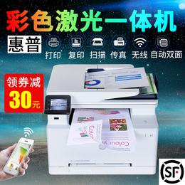 惠普M281fdw彩色激光打印一体机复印扫描传真双面277DW办公家用a4