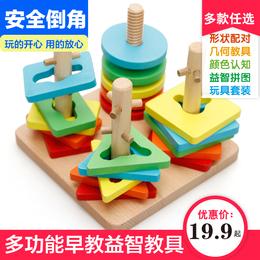 儿童益智立体拼图拼装形状积木制男孩女宝宝玩具1-2-3岁4-5-6周岁
