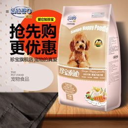 包邮 珍宝泰迪/贵宾专用成犬粮 鸡肉三文鱼配方 3斤天然粮去泪痕
