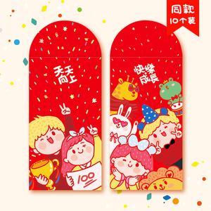 儿童节礼物可爱卡通红包 新年回礼利是封宝宝满月生日压岁礼金袋图片